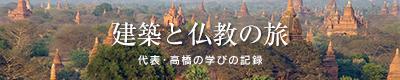 建築と仏教の旅 - 代表・高橋の学びの記録