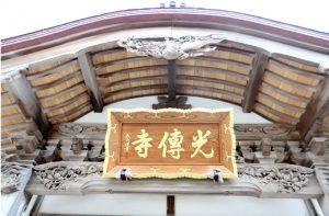 写真:室蘭市 K寺院(3)